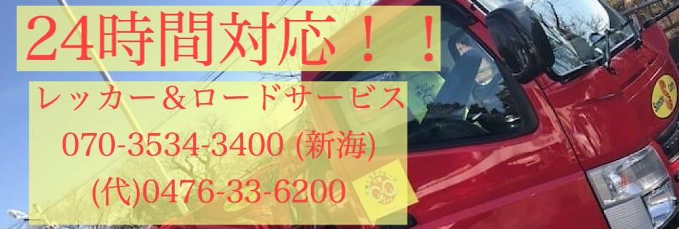 ロードサービス S.A.T〜千葉県のJAFレッカー&ロードサービス・自動車損害保険対応〜☆レンタカー同時手配もお任せ☆